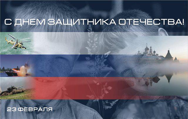 Поздравляю Вас с Днем защитника Отечества – праздником настоящих мужчин!