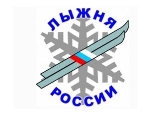 Лыжня России – 2015