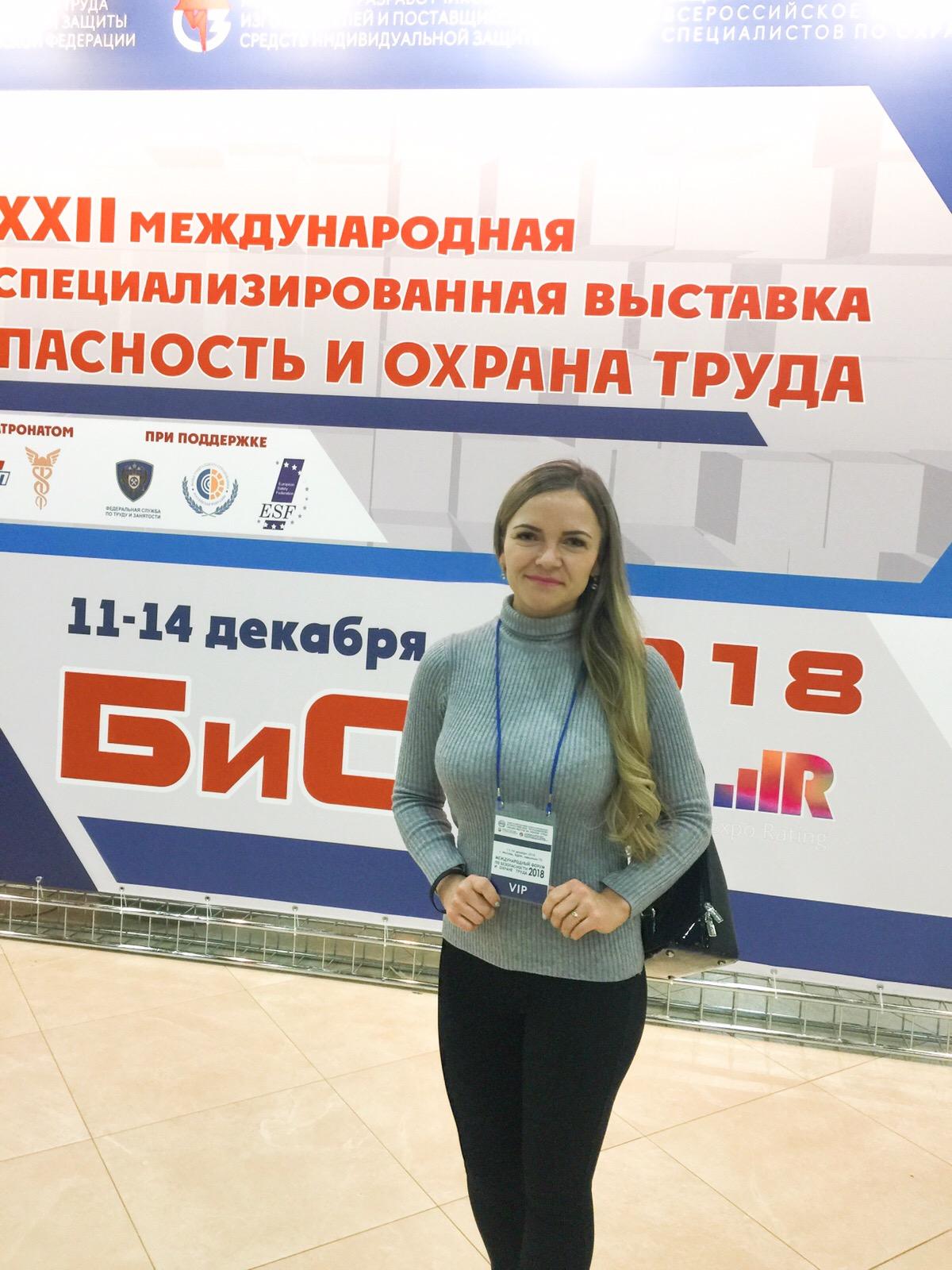 Международный форум по безопасности и охране труда.