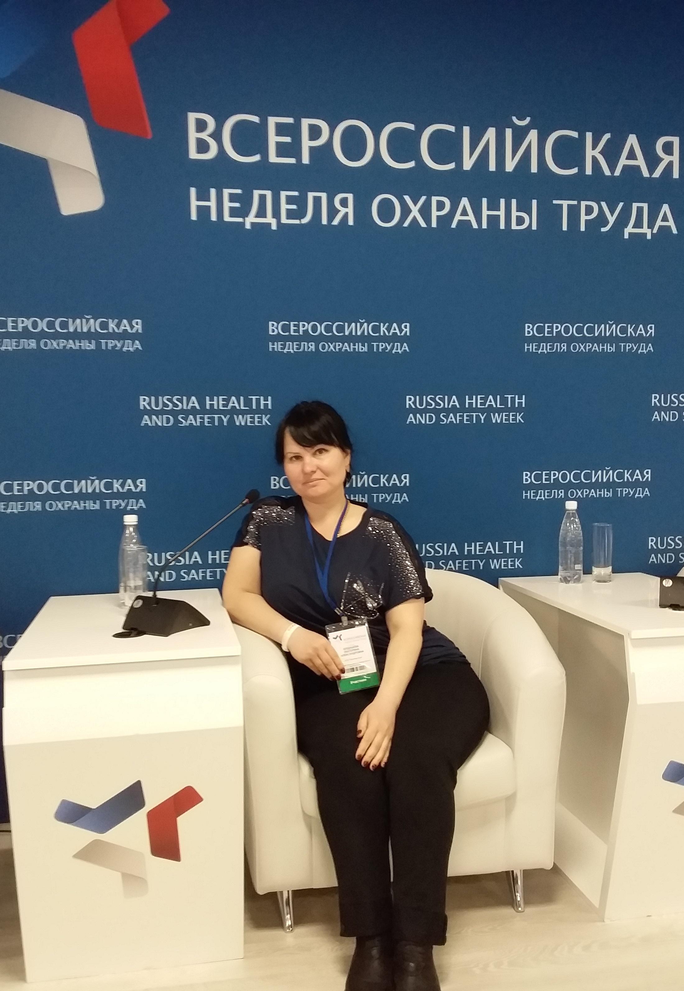 Всероссийская неделя охраны труда - 2019!