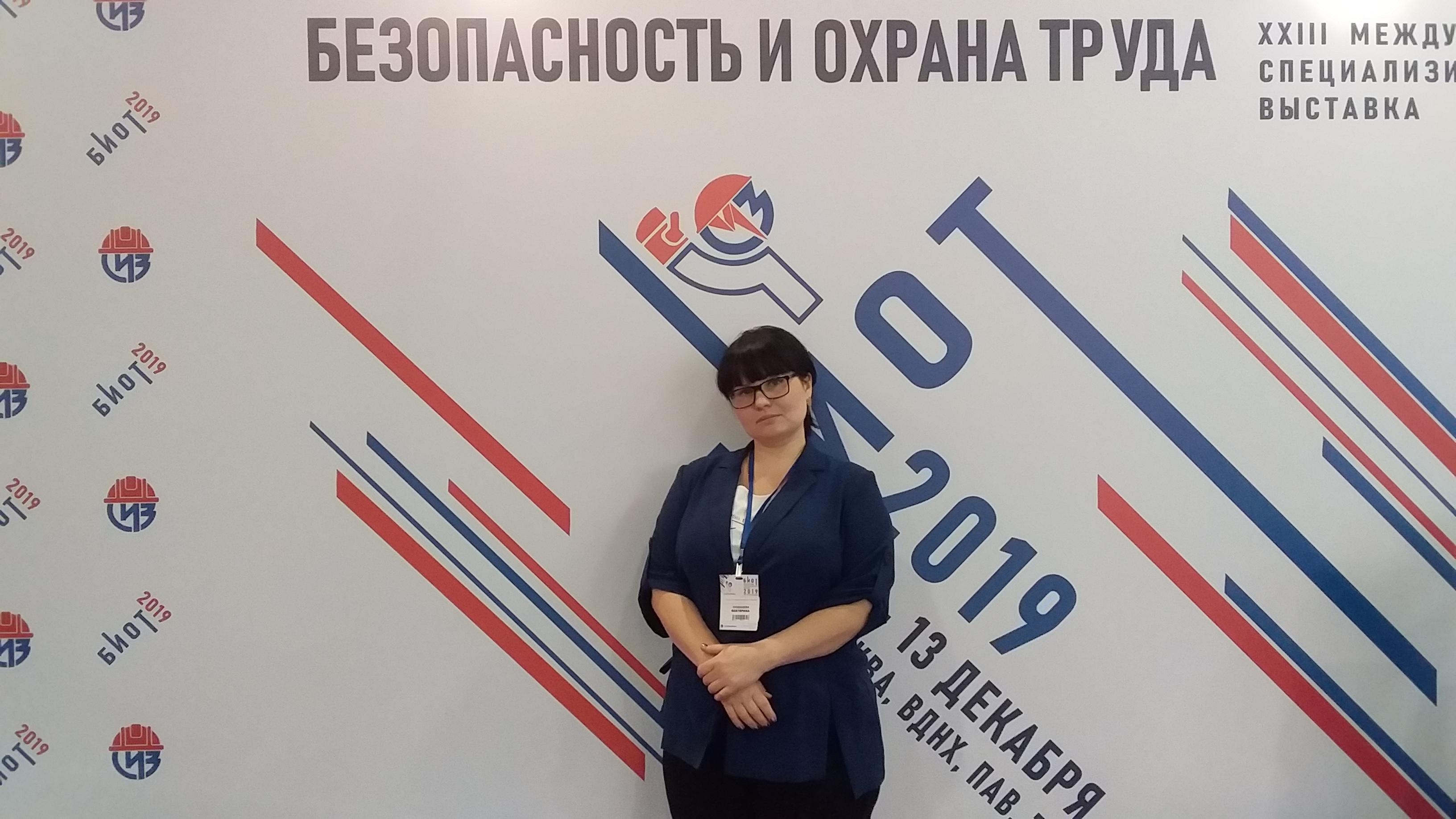 XXIII Международная специализированная выставка «Безопасность и Охрана труда»
