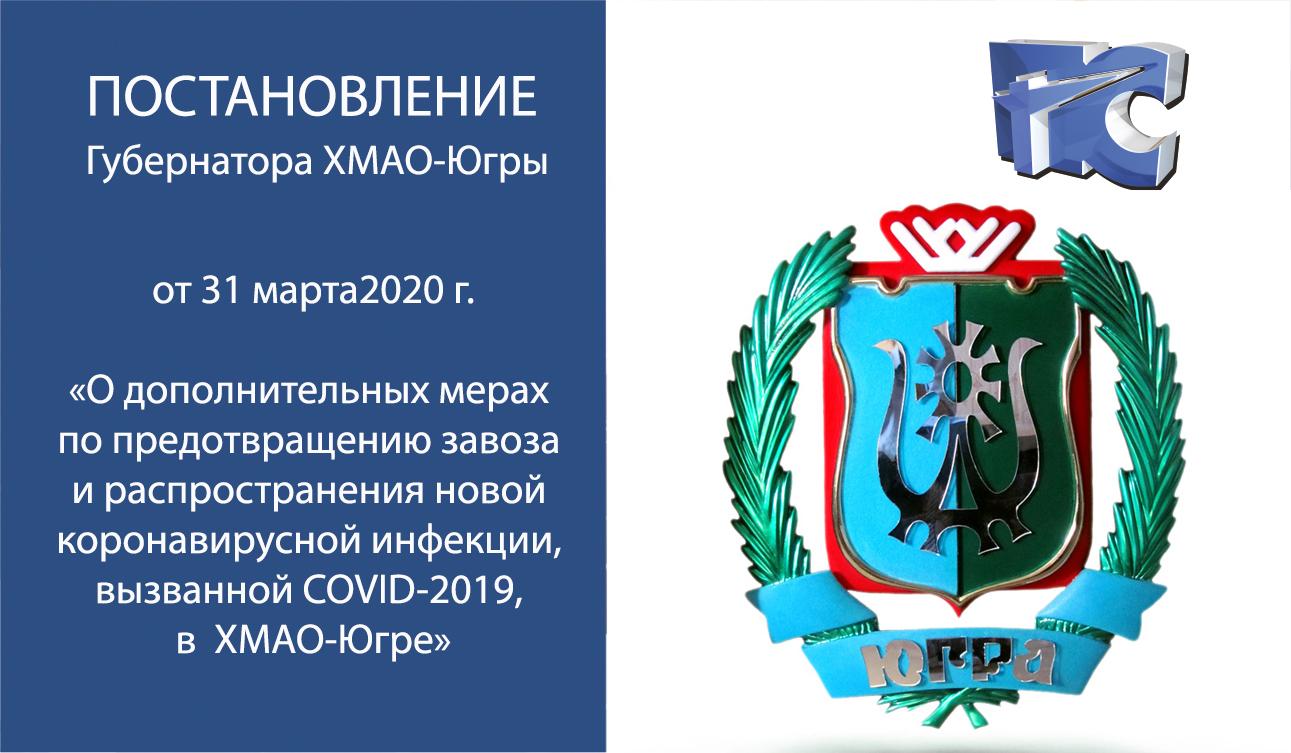 Постановление Губернатора ХМАО-Югры о дополнительных карантинных мерах