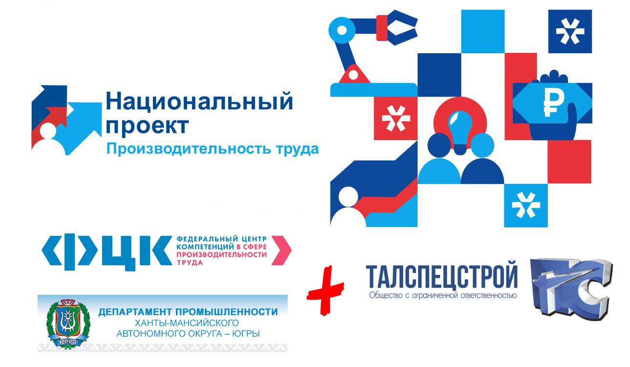 «Производительность труда и поддержка занятости». Национальный проект