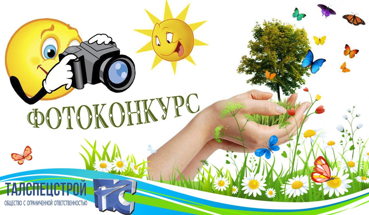 «Зелёное лето - 2020» Внимание! Фотоконкурс!