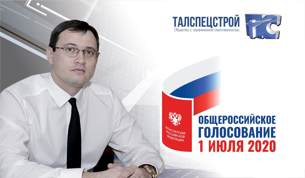 Голосуем за Конституцию  России