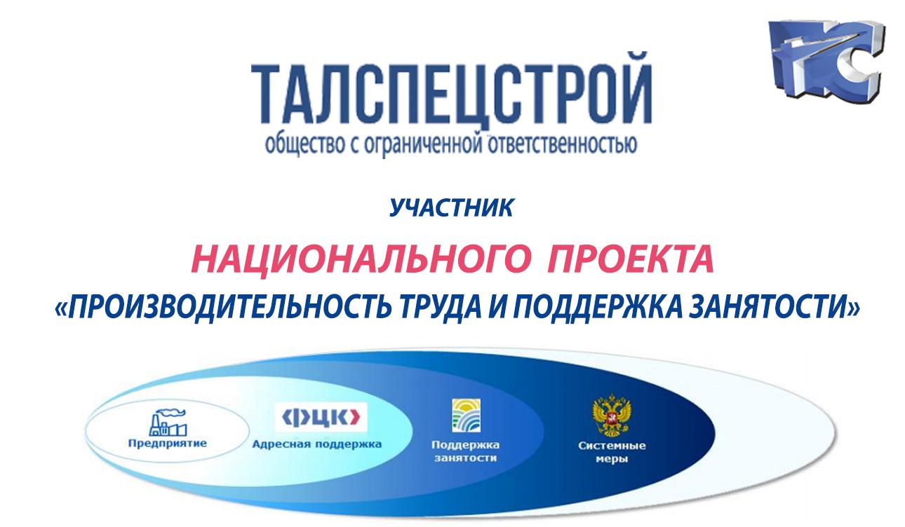 На предприятии дан старт действию Национального проекта «Производительность труда и поддержка занятости»