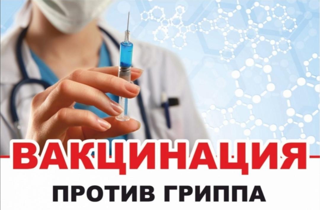 Всеобщая иммунизация