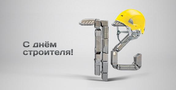 Второе воскресенье августа – День строителя