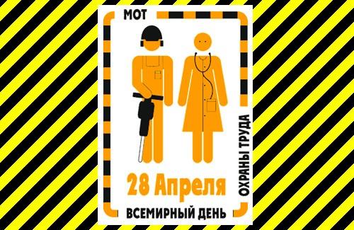Актуально: Всемирный день охраны труда