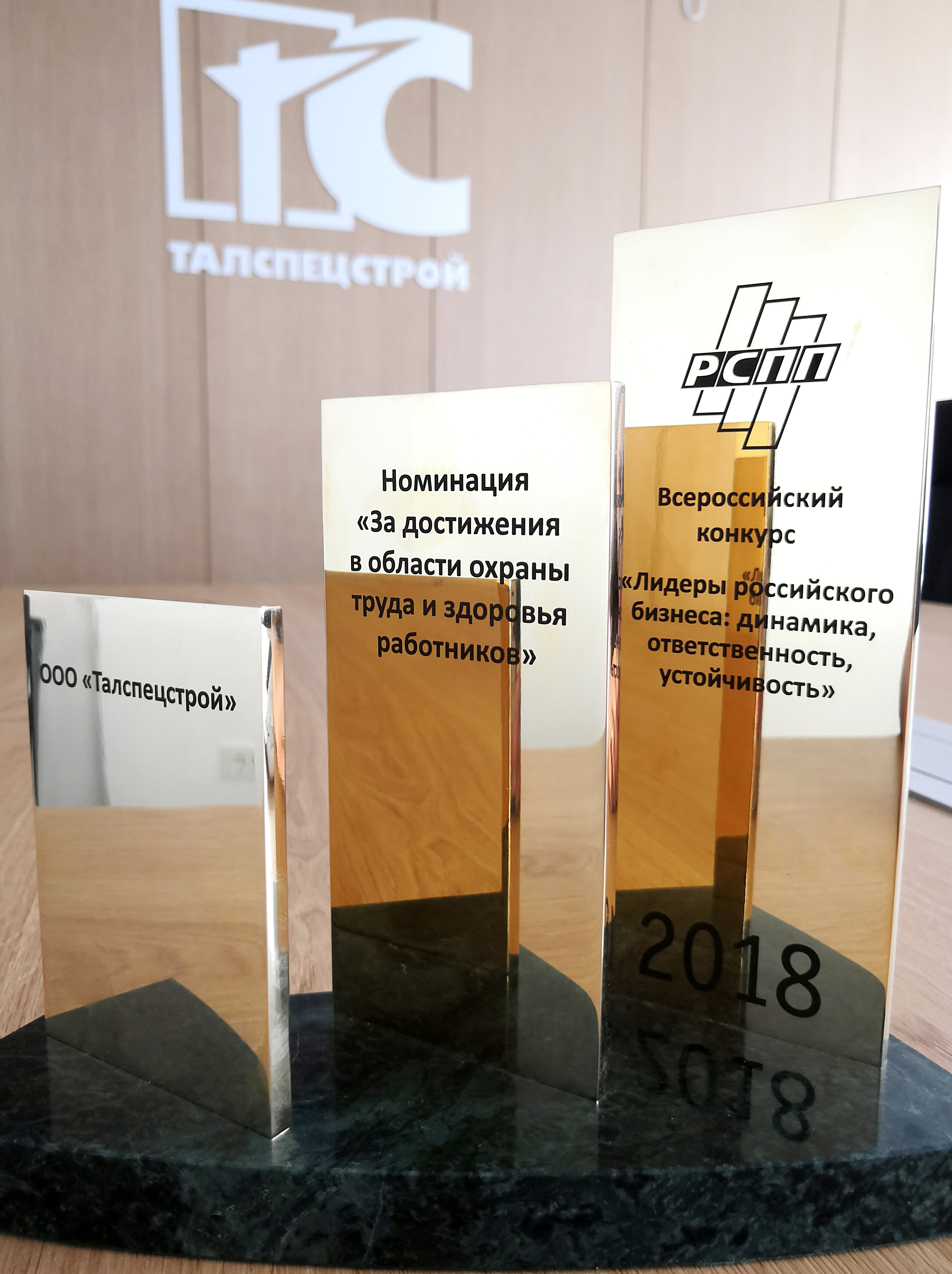 ООО «Талспецстрой» - победитель Всероссийского конкурса РСПП «Лидеры российского бизнеса: динамика, ответственность, устойчивость – 2018».