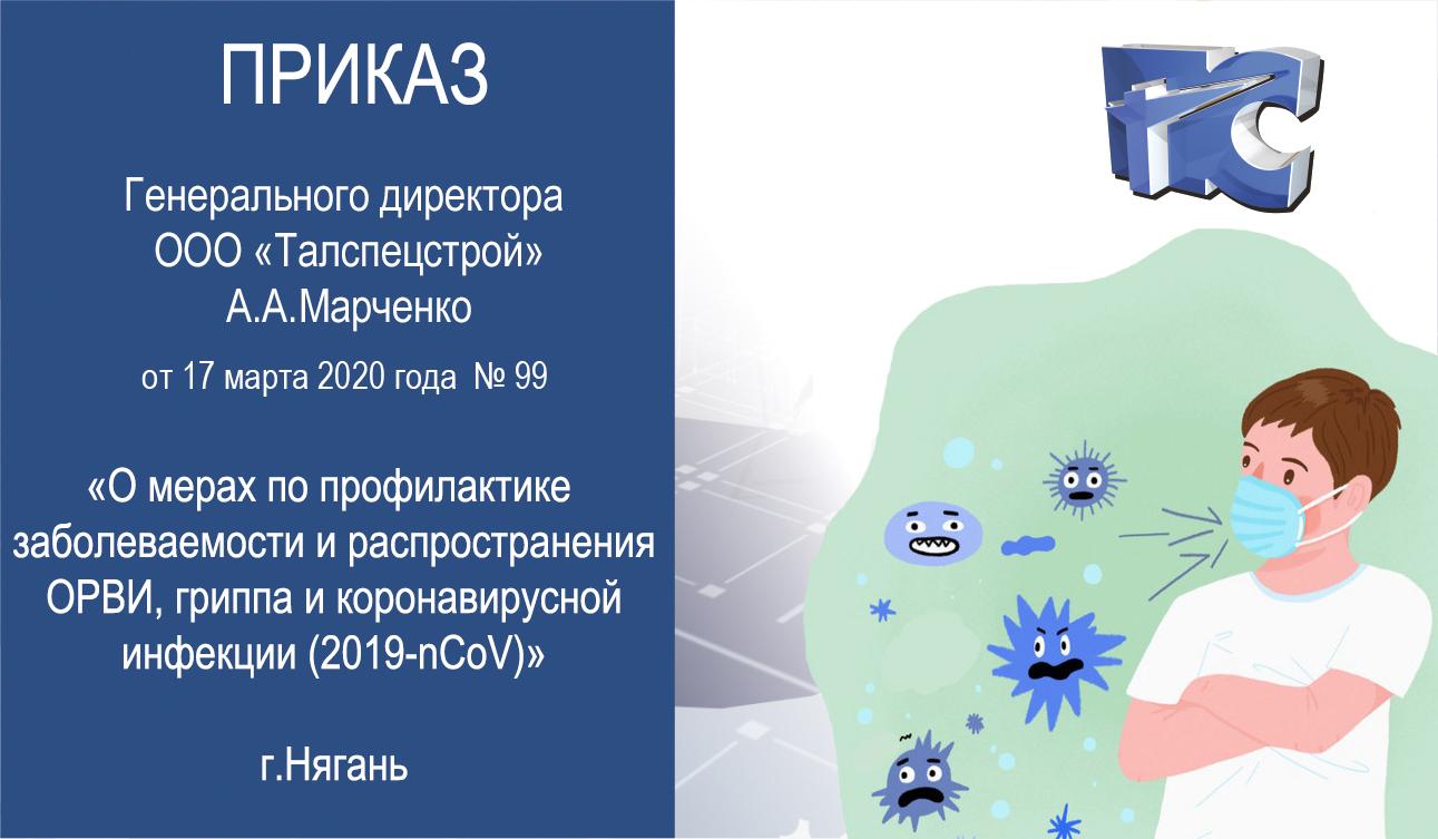 Официальные Меры  по профилактике распространения коронавирусной инфекции в ООО